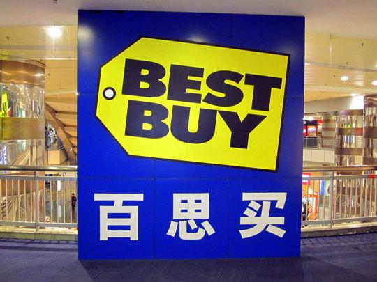 best-buy-fail-china
